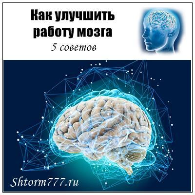 Как улучшить работу мозга. 5 советов