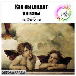 Как выглядят ангелы