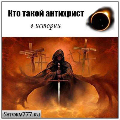 Кто такой антихрист, в истории
