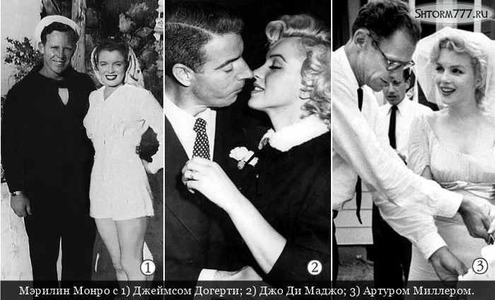 Мэрилин Монро с мужьями