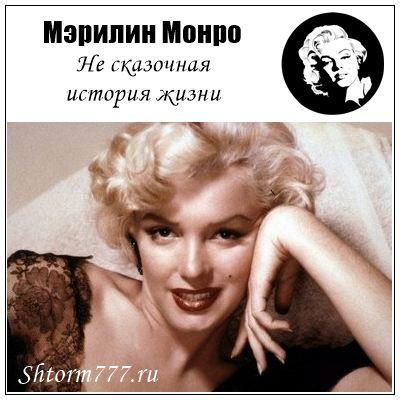 Мэрилин Монро. Биография