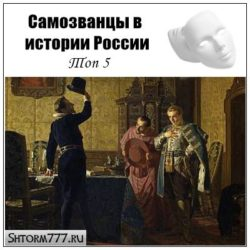 Самозванцы в истории России