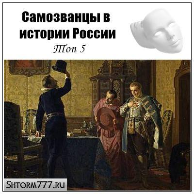 Самозванцы в истории России. Топ 5