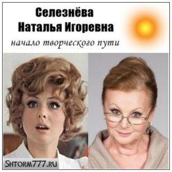 Селезнёва Наталья Игоревна: начало творческого пути