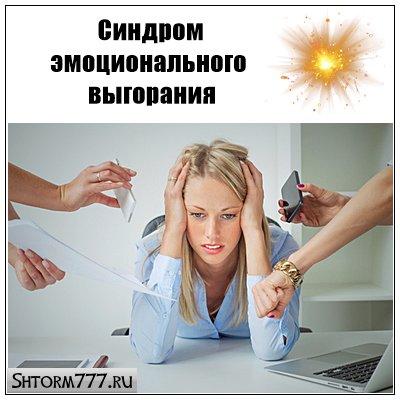 Синдром эмоционального выгорания. Симптомы