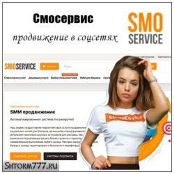 Смосервис – продвижение в соцсетях (тикток, вк, инстаграм и др.)