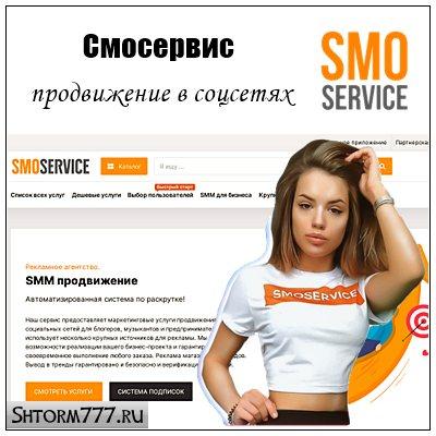 Смосервис - продвижение в соцсетях