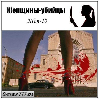 Женщины-убийцы. Топ-10