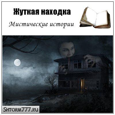 Жуткая находка. Мистические истории-11
