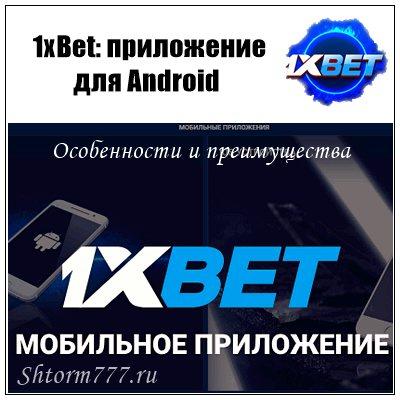 1xBet: приложение для Android. Особенности и преимущества