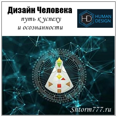 Дизайн Человека Human Design