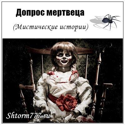 Допрос мертвеца (Мистические истории)-1