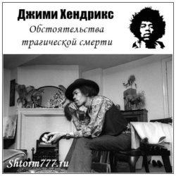 Джими Хендрикс