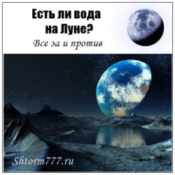 Есть ли вода на Луне?