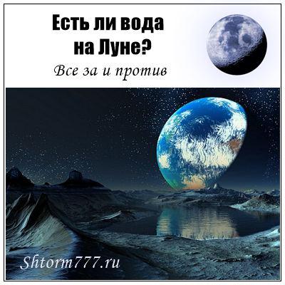 Есть ли вода на Луне. Все за и против