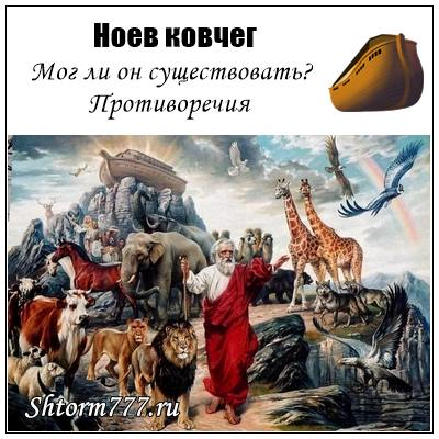 Ноев ковчег. Мог ли он существовать