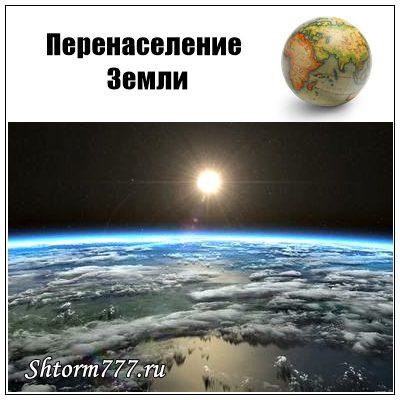 Перенаселение Земли, причины