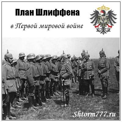План Шлиффена в Первой мировой войне
