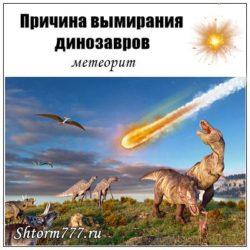 Причина вымирания динозавров – метеорит