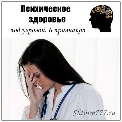 Психическое здоровье под угрозой