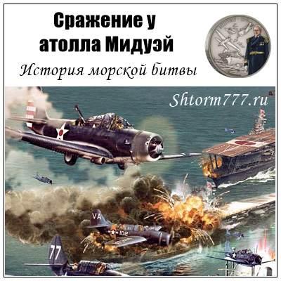 Сражение у атолла Мидуэй. История морской битвы