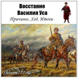 Восстание Василия Уса