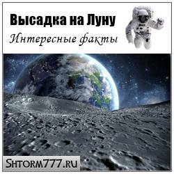 Высадка на Луну