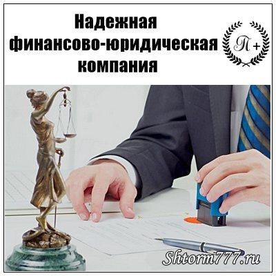 Финансово-юридической компании