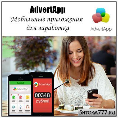 AdvertApp - мобильные приложения для заработка