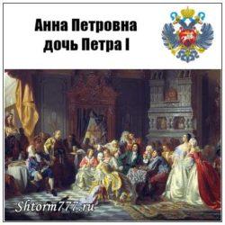 Анна Петровна дочь Петра I