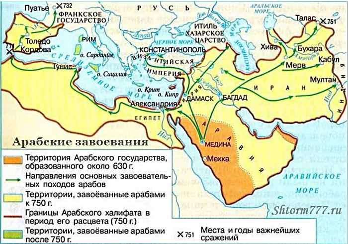 Карта - арабские завоевания
