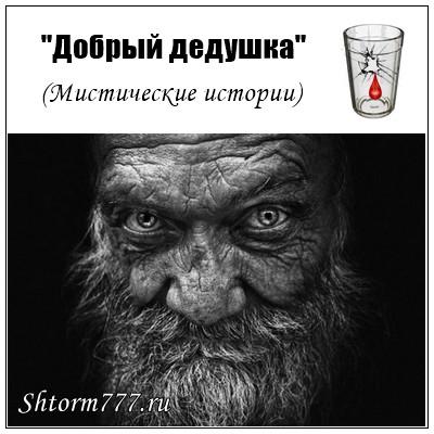 """""""Добрый дедушка"""" Мистические истории-11"""