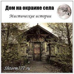 Дом на окраине села (Мистические истории)