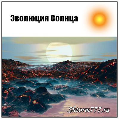 Эволюция Солнца-11
