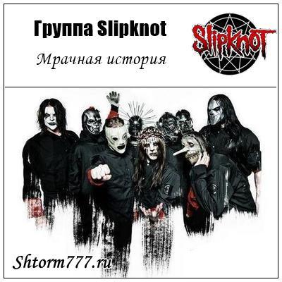 Группа Slipknot. Мрачная история