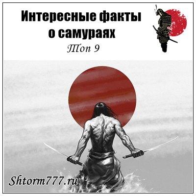 Интересные факты о самураях. Топ 9