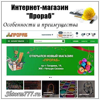 """Интернет-магазин """"Прораб"""". Особенности и преимущества"""