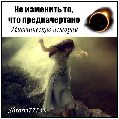 Не изменить то, что предначертано (Мистические истории)