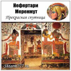Нефертари Меренмут