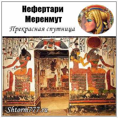 Нефертари Меренмут (Прекрасная спутница)
