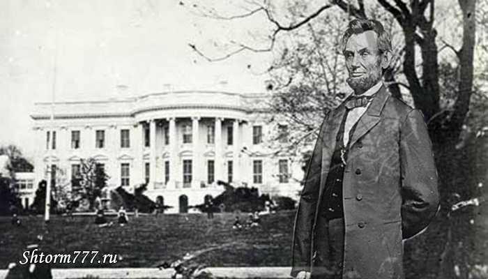 призрак Авраама Линкольна