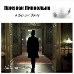 Призрак Линкольна