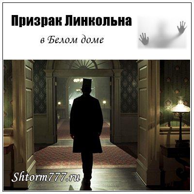 Призрак Линкольна в Белом доме