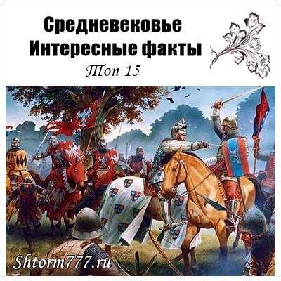 Средневековье. Интересные факты. Топ 15