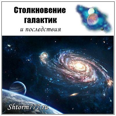 Столкновение галактик и последствия этого