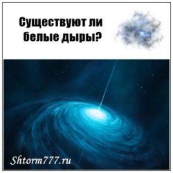 Существуют ли белые дыры?