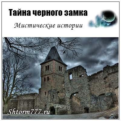 Тайна черного замка (Мистические истории)