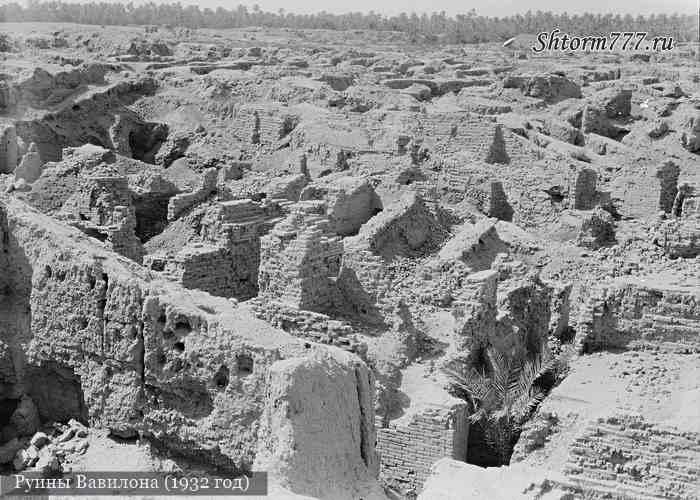 Руины Вавилона, 1932 год