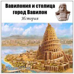 Вавилония и столица город Вавилон