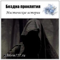 Бездна проклятия (Мистические истории)